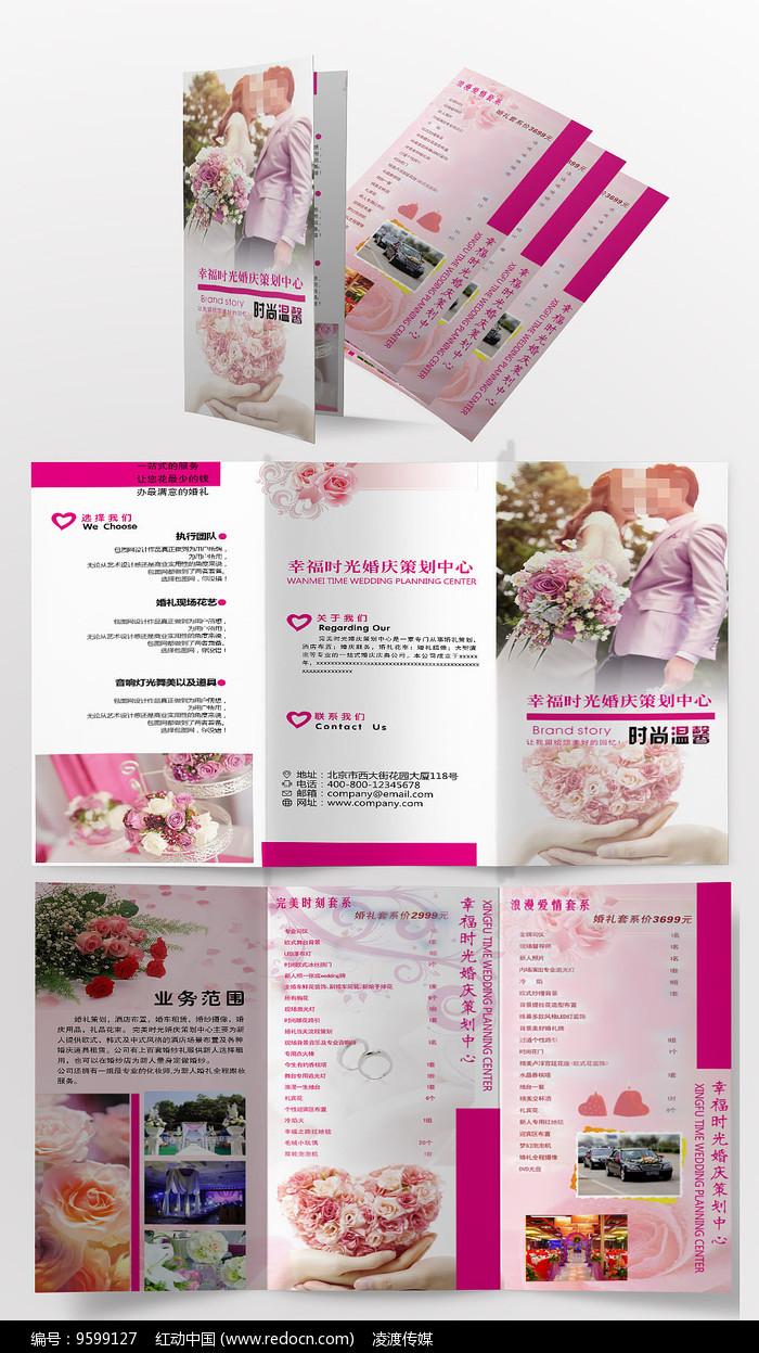 婚庆影楼宣传单价目表三折页图片