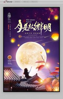 传统节日中秋节海报