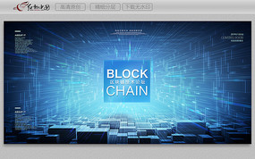 区块链科技论坛展板