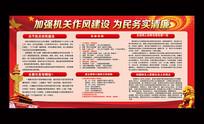 政府机关作风建设宣传栏展板
