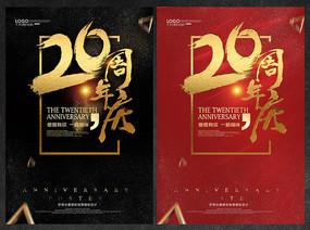 20周年庆典大气海报