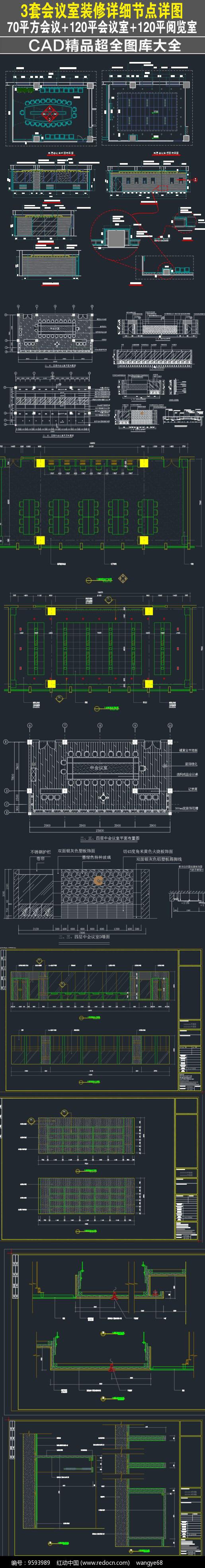 3套会议室装修详细节点CAD图片