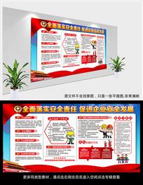安全生产月展板海报宣传栏
