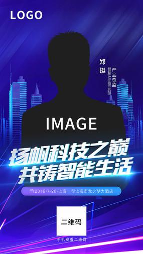 炫彩科技人物海报