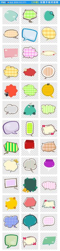 创意手绘对话框PNG素材