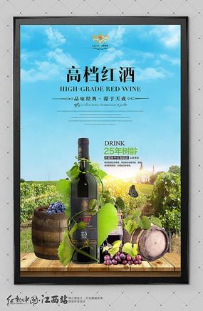 高档红酒海报设计