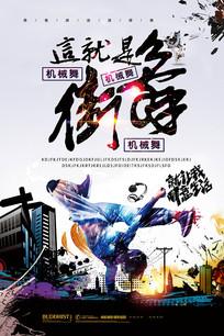 街舞海报设计