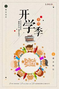 九月开学季宣传海报