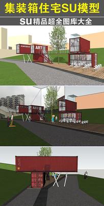 集装箱住宅SU模型