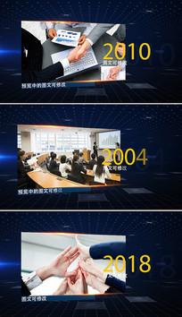 企业时间线发展历程宣传片ae模板