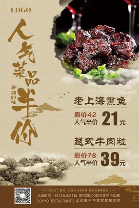 人气菜品宣传海报