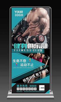 时尚瘦身健身俱乐部宣传展架