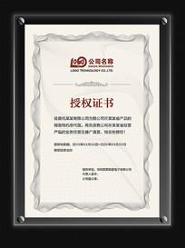 线条企业授权证书模板