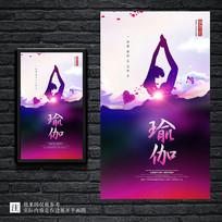 瑜伽馆瑜伽宣传展板海报