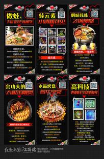 海鲜自助火锅美食展架
