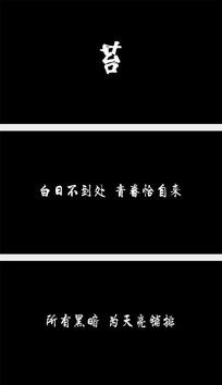 梁俊唱古诗苔歌词版背景视频