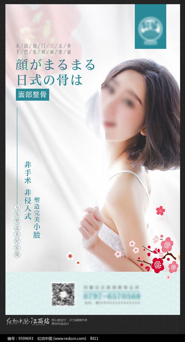 日式整骨整形美容海报图片