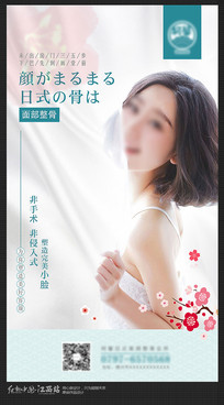 日式整骨整形美容海报