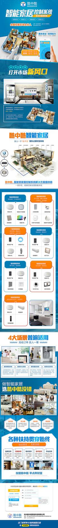 淘宝蓝色科技墙饰招商页面