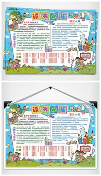 学生读书小报设计模板