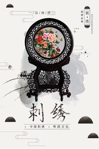 刺绣文化广告海报