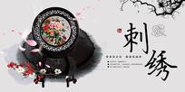 刺绣中国风广告海报