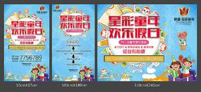 房地产儿童节活动海报