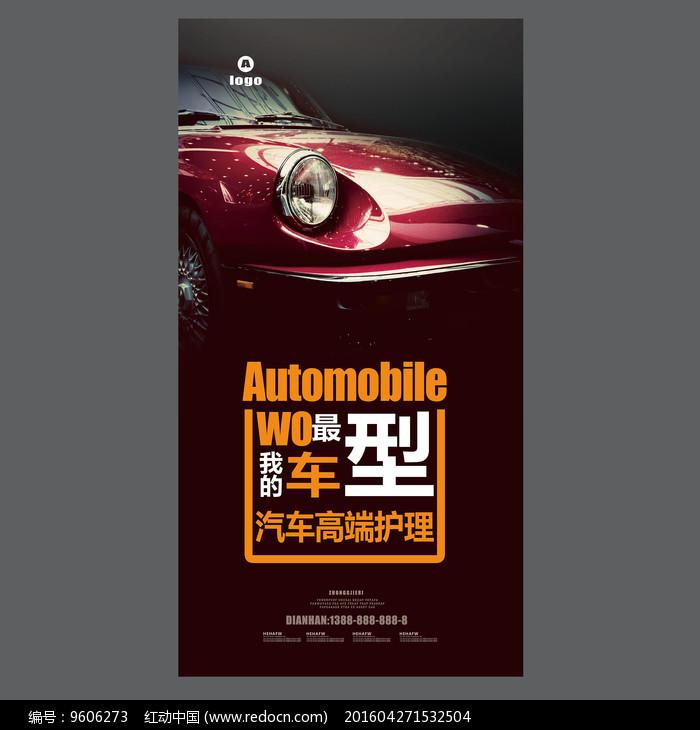 高端汽车美容海报