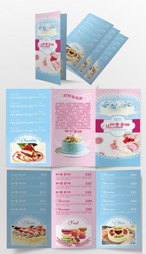 简约可爱蛋糕三折页传单