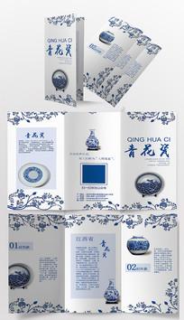 简约青花瓷瓷器三折页