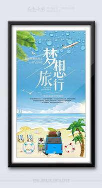 精品时尚梦想旅行宣传海报