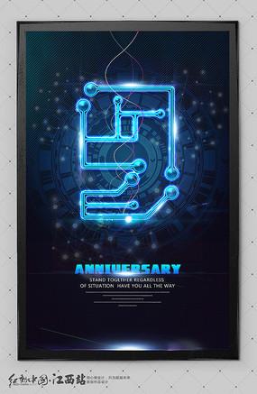 九周年庆海报