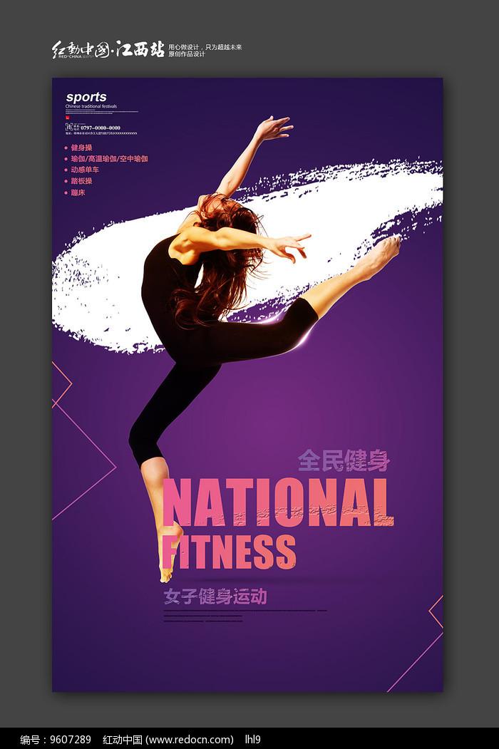时尚全民健身海报设计图片