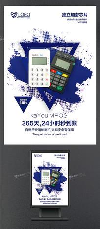 手刷MPOS海报PSD模版