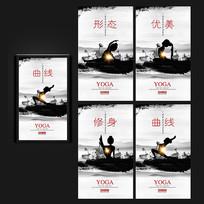水墨瑜伽馆瑜伽宣传海报