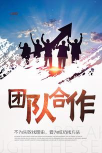 团队合作文化海报