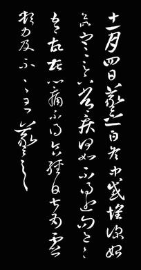 王羲之草书十一月四日帖分层图