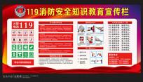 消防安全教育宣传展板设计