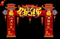 中秋佳节商场促销拱门设计