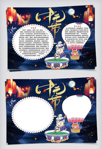 中元节鬼节电子小报模版