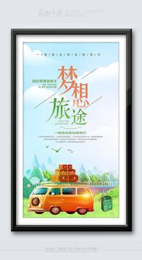 最新精品梦想青春旅行海报