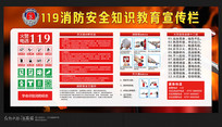 119消防安全宣传展板