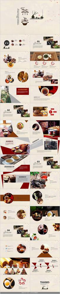 茶香中国茶PPT模板