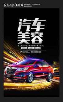 简约汽车美容宣传海报