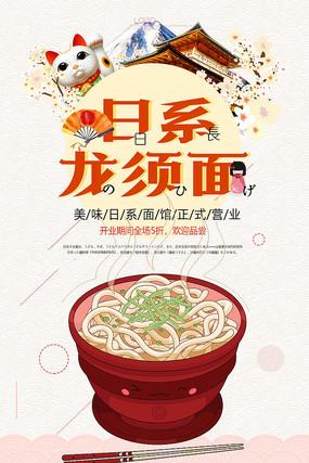 简约日本美食龙须面海报设计