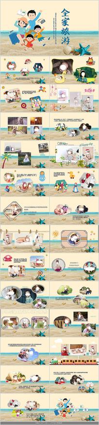 沙滩全家旅游PPT模板