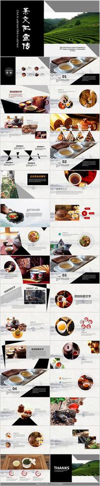 中国茶文化宣传PPT模板