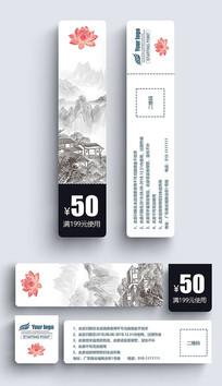 中国风山水优惠券