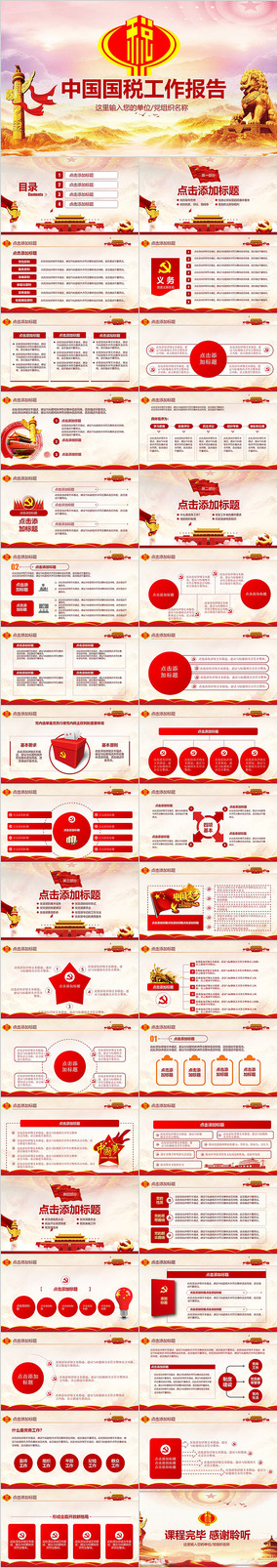 中国国税ppt模板