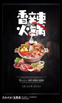 创意火锅宣传海报